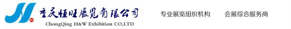 重庆恒旺展览有限公司
